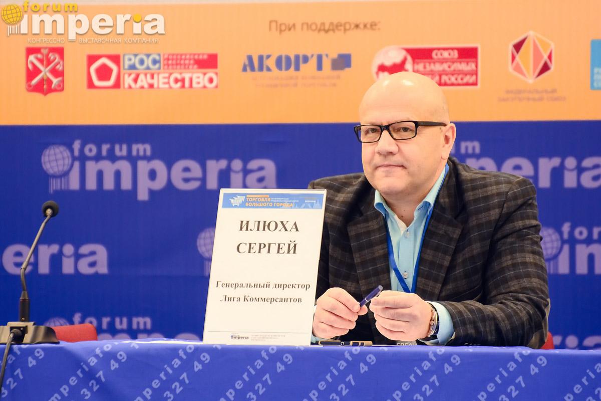 Сергей Илюха (Лига Коммерсантов)